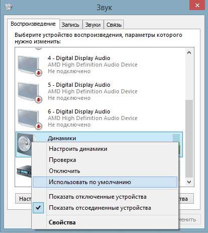 Как включить звук в наушниках на компьютере