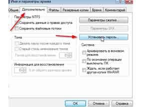 Как запаролить папку в Windows 10?