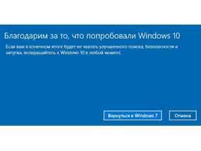 Как откатиться с windows 10 на windows 7?