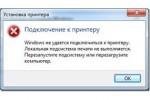 ochibka-podklyucheniya-k-printeru