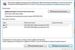 vstroennaya-defragmentaciya-windows-7
