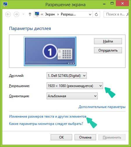 Как сделать значки на экране компьютера меньше