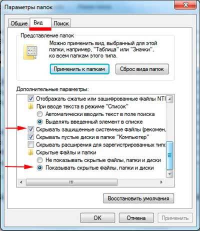 Как на сделать папку appdata видимой на 211