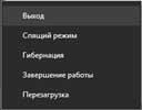 Выход из Windows 10