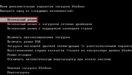 Безопасный режим Windows 7