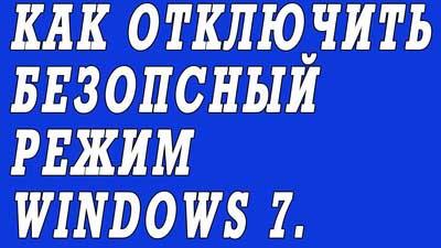 Как отключить безопасный режим Windows 7