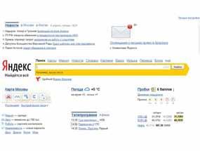 Как сделать яндекс стартовой страницей браузера mozilla firefox: инструкция