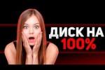 disk-na-100