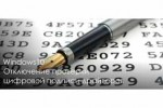 otkljuchenie-proverki-cifrovoj-podpisi-drajverov-windows-10