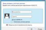 vvod-setevyh-dannyh-windows10-chto-vvodit