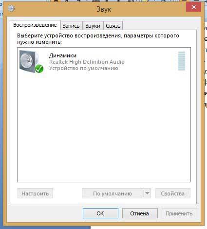 Воспроизведение звука через динамики в Windows 7